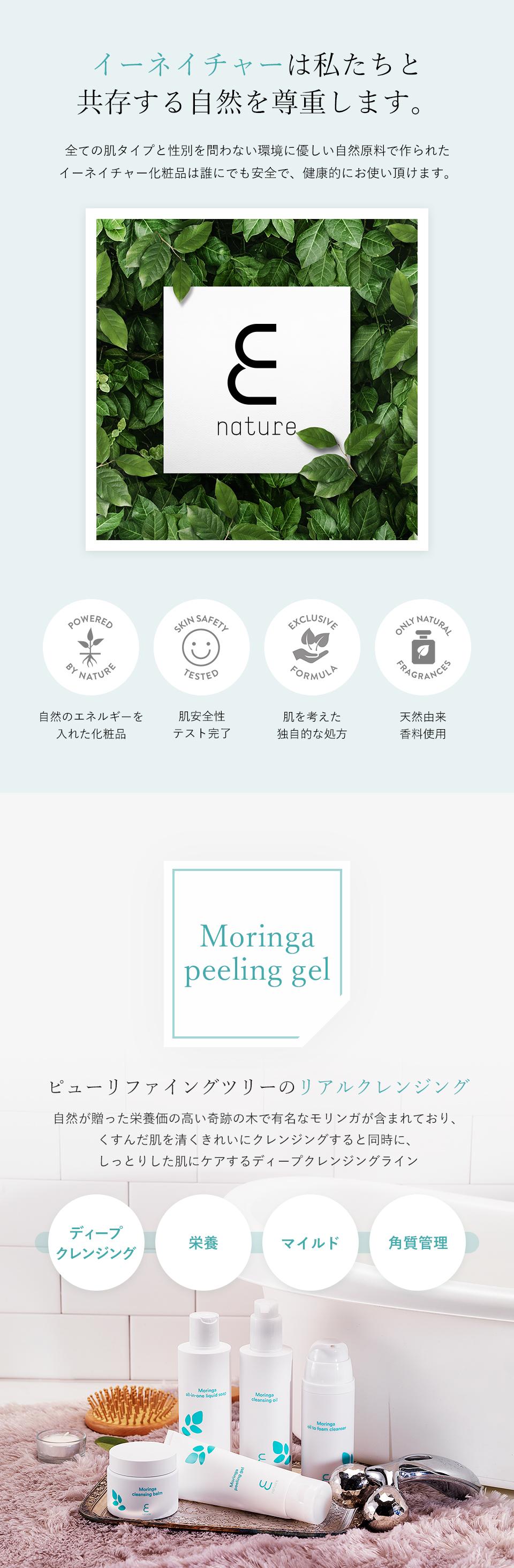 moringa_peelinggel_06_shop1_151800.jpg