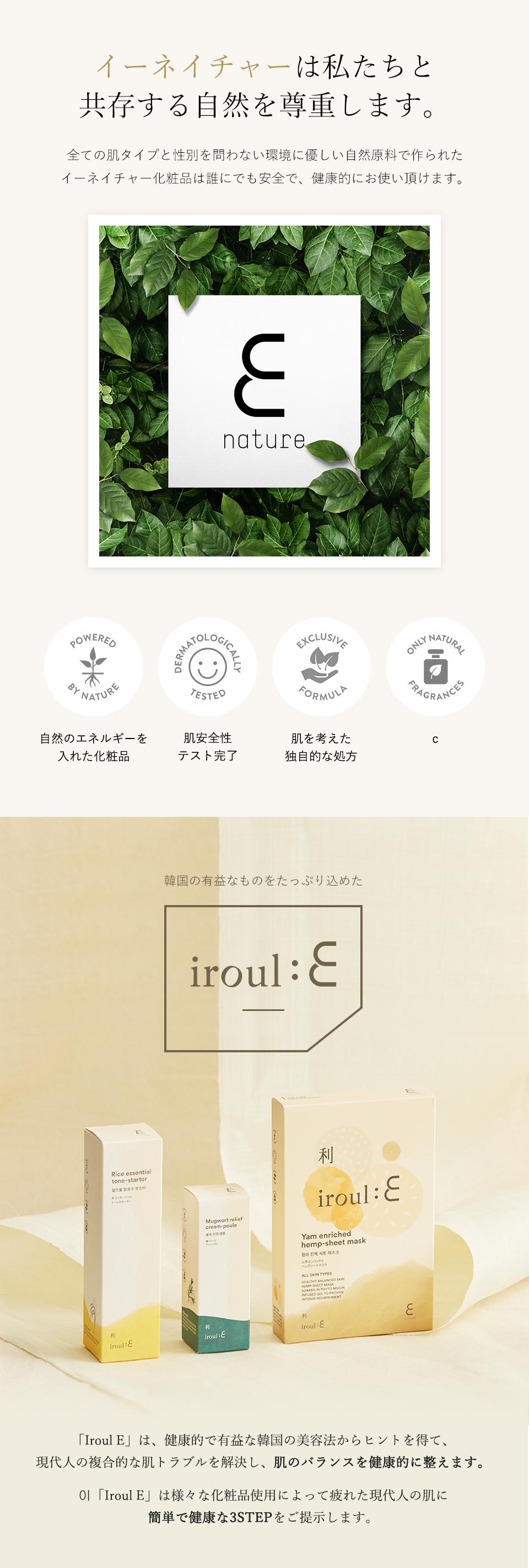 iroulE_creampoule_10_shop1_143543.jpg
